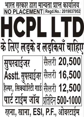 hpl private limited