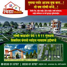 In loni kalbhor 4 acres R zone project with all Basic Amenities.