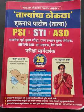 Mpsc book (tatyacha thokla)
