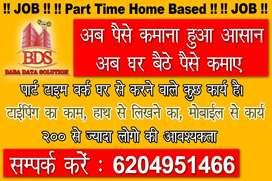 @ PROVIDED ( PART TIME JOB) SMARTPHONE & HANDWRITING, DATA ENTRY WORK7