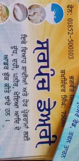 Sarpanch Dairy Amritsar Road Tarn Taran