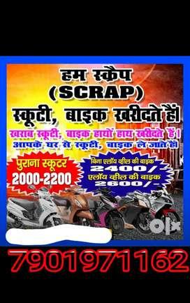 We buy SCrapp 2 wheeler