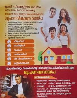 Loans for business development & home renovation works
