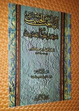 Buku Al-Ba'is al-Hatsis (Syarh Ikhtisor 'ulum Hadis), Ibn Kasir