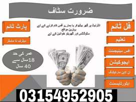 Online earning at home male and female in Lahore