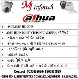 2MP CCTV SETUP SECURE YOUR HOME OFFICE WITH HIGH RESOLUTION CAMERA