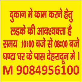 Boy Required for shop work