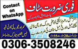 Male /Female /Part Time job Vacancies in Lahore