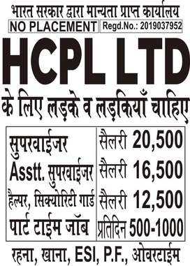 HCPL LTD job openings