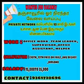 Wanted permanent work for thanjavur peoples