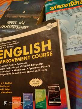 SSC/BANK/RAILWAYS and other govt. exams