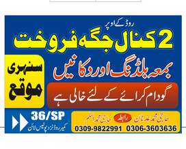 2 kinal jaga for sale on road kamer road 36sp distrik jail pakpattan