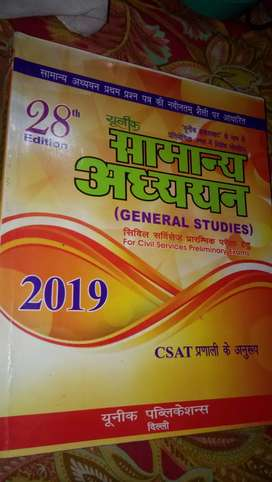 Unique publication upsc book in hindi