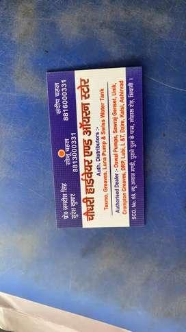 Need salesman for bhiwani district salary 7000 to 15000