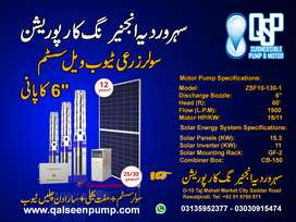 """Agriculture Solar Zarai Tubewell Pumping System. 15 HP motor 6"""" Flow"""