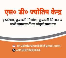 SD Jyotish Kendra