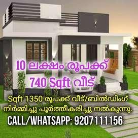 House for ₹ 1350/Sqft, 740 Sqft 2BHK House @ 10 Lakhs
