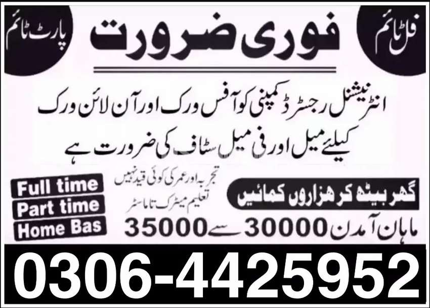 Part time/ Full time/ Home Base Online job for males,females +students 0