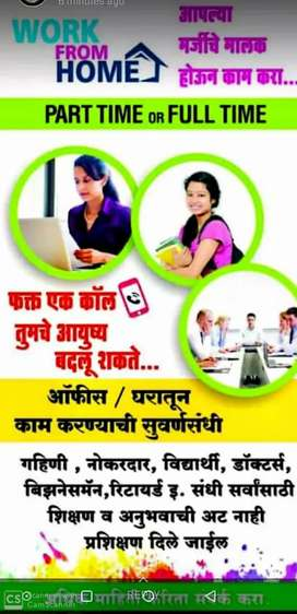 Why to Wait ?  Start The Work Immediately in Pune