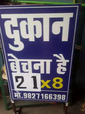 Shop on road 21/8 price 6 lacks, 17/21 price 12.5 lacks
