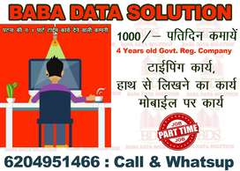 @ REQUIREMENT ( PART TIME JOBS )BOYS & GIRLS DATA ENTRY & FORM FILLING
