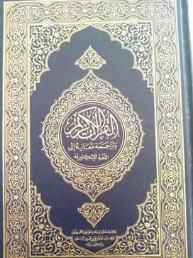 Quran e Majeed in Arabic with English translation