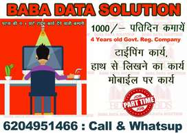 * EXTRA INCOME PART TIME WORK (HOME BSED WORK PROVIDE)DATA ENTRY WORK