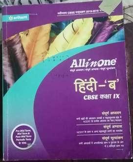 Arihant class 9 hindi course b guide