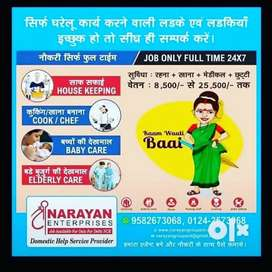Domastic help service only female ki requirements hai job only full ti