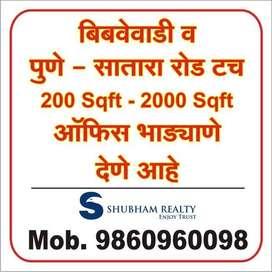 400 Sqft Office For Rent Near Kaka Halwai Sweets Pune Satara Road