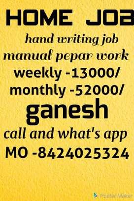 Home job simple capital handwriting