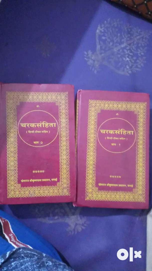 Charak sanghita ( page 1900) 0