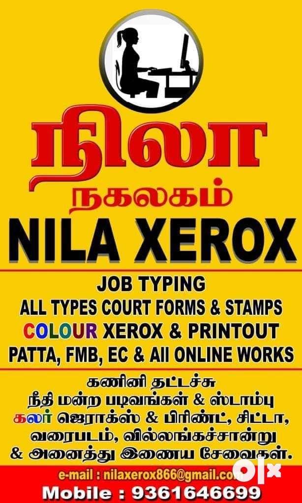 Typist & Xerox machine operator 0