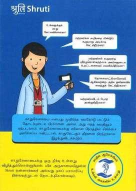 Community Health Worker - Ear Care Program