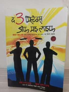 THREE MISTAKE OF MY LIFE - CHETAN BHAGAT