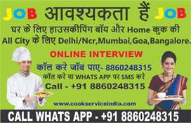 Cook Job in Noida Home Cleaner Job House helper Job in Noida Whats App