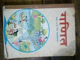 Class 10th maths books in hindi