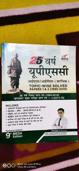 25 years upsc Topic-Wise Solved Hindi Version