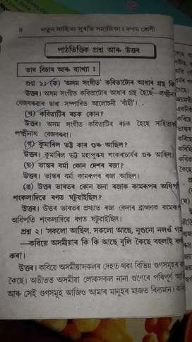 Tiutton teacher for bengali assamese & English medium