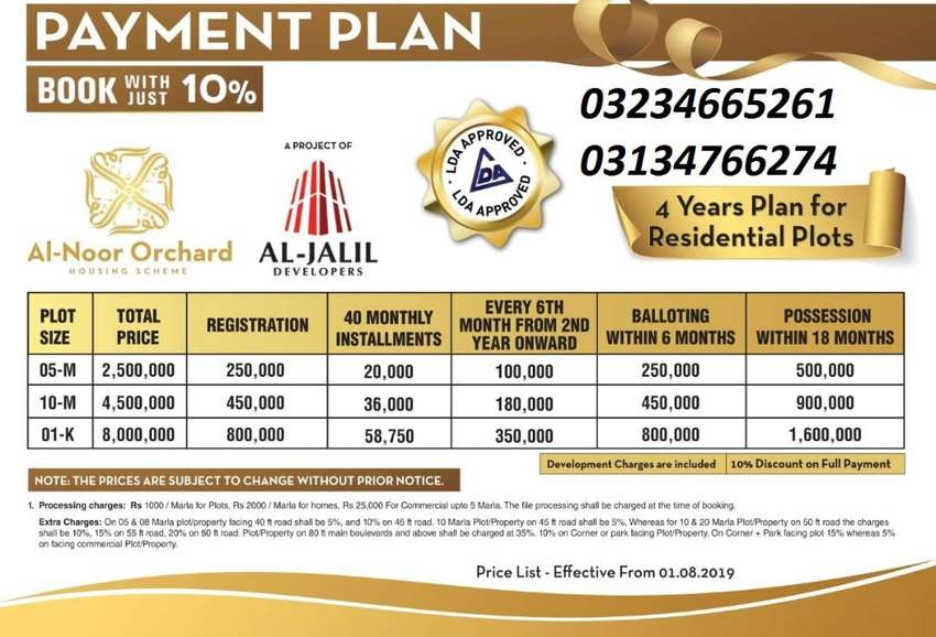 5 MARLA LDA APPROVED PLOTS ON 4 YEAR INSTALLMENT AL NOOR ORCHAD LAHORE 0