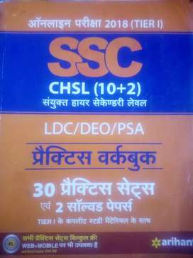 SSC 10+2 PRACTICE WORK BOOK WITH ONLINE TEST