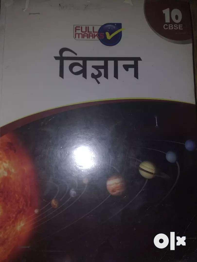 10 class science full mark in hindi medium 0