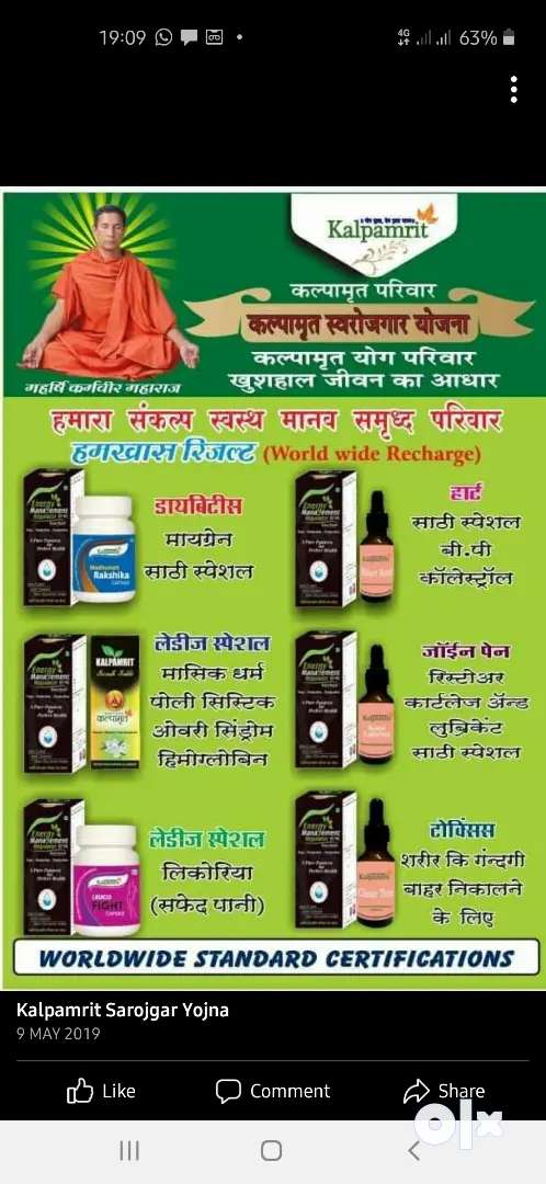 Ayurveda products part time job 0