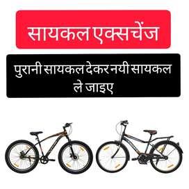 सायकल एक्सचेंज ! सभी ब्रांड की नयी साईकल बेस्ट रेट्स में उपलब्ध !!