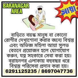 NURSE / Aya for patients and elderly person (Baranagar Area)
