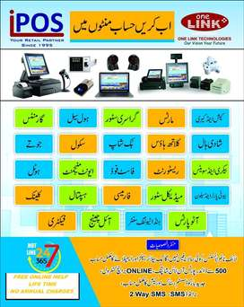 POS Software for Store,Restaurant,Books,Garments,Warehouse,Optic House