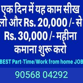 Part Time Typing Work/Home Based/online Data Entry  Job (Fresher)