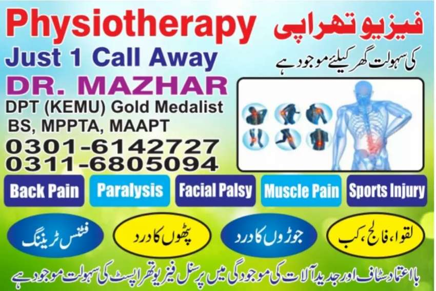 Physiotherapy at your home(all over the lahore) 0