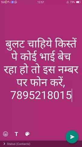 Koi apni bike agar installment pr bechna chahta h to call me