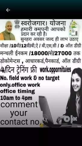 Need boys and girls for office work in zirakpur....